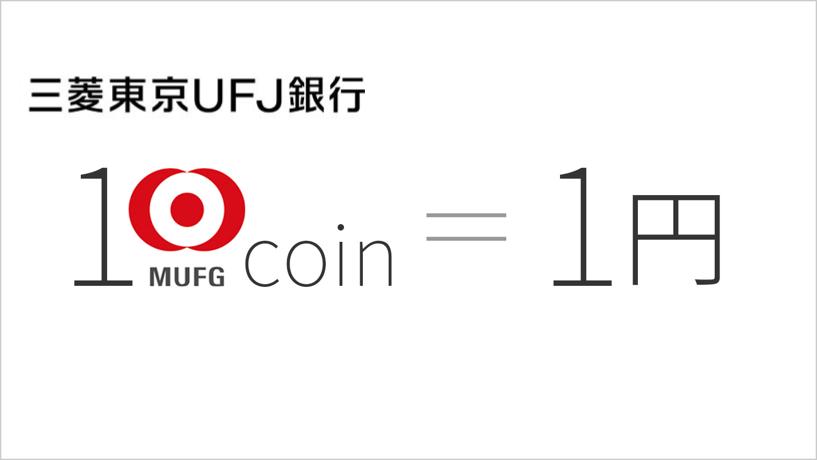三菱UFJフィナンシャルグループのcoinについて100株株主が語る ...